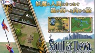 Soul of Deva Kemco